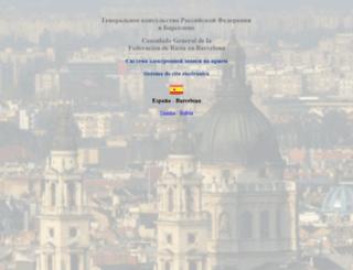barcelona.kdmid.ru screenshot