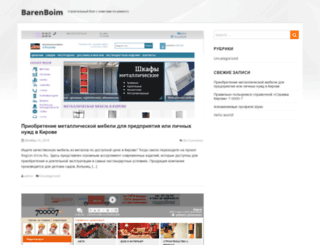 barenboim.ru screenshot