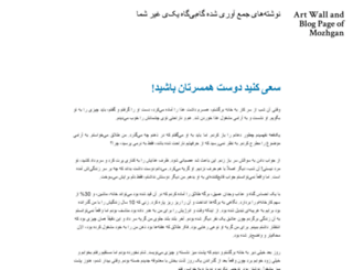 barez.wordpress.com screenshot