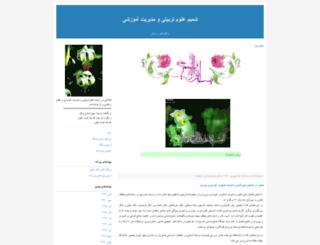 barmakih.blogfa.com screenshot