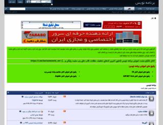 barnamenevis.org screenshot
