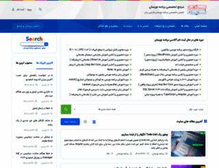 barnamenevisan.org screenshot