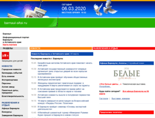 barnaul-altai.ru screenshot