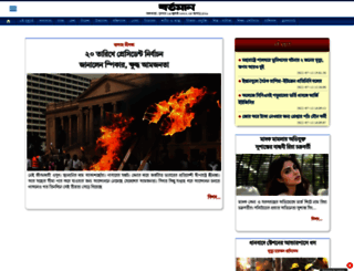 bartamanpatrika.com screenshot