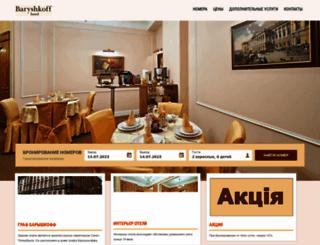 baryshkoffhotel.ru screenshot