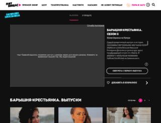 baryshnya.friday.ru screenshot