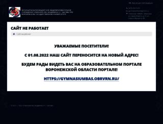 bas.vrn.ru screenshot