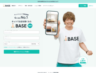 basemag.jp screenshot