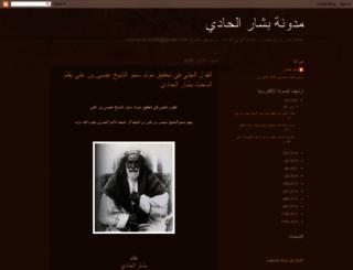bashaaralhadi.blogspot.ae screenshot
