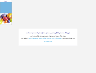 bashir-ahmad-amin.blogfa.com screenshot