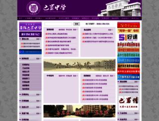 bashu.com.cn screenshot