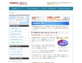 basic-brain.com screenshot
