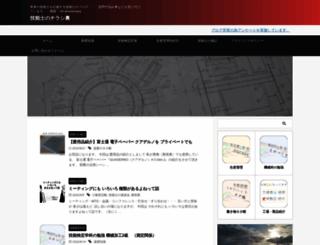basic-skill.com screenshot