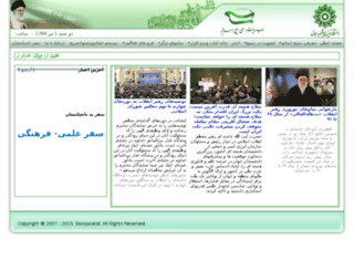 basijasatid.srttu.edu screenshot