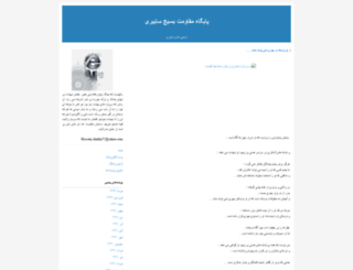 basijecyber.blogfa.com screenshot