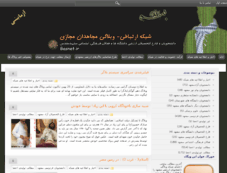 basijnetwork.blogspot.com screenshot