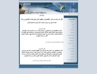 basir.tums.ac.ir screenshot