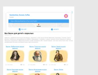basni.net screenshot