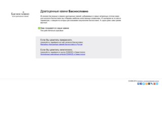 basnoslovno.com screenshot