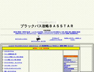 basstar.gozaru.jp screenshot
