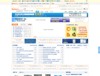 battery.com.cn screenshot