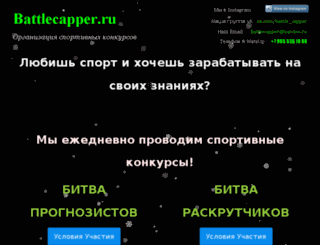 battlecapper.ru screenshot