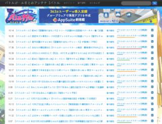 battlegirlhs.atna.jp screenshot