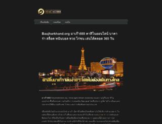 baujharkhand.org screenshot