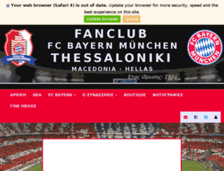 bayernfans.gr screenshot