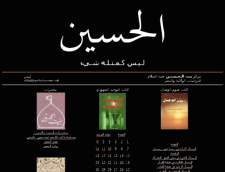 baytalhussein.net screenshot