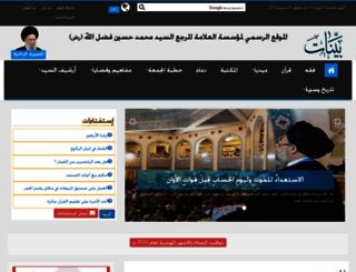 bayynat.org screenshot