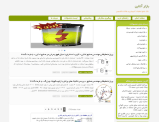 bazaaronline.sellfile.ir screenshot