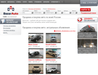 bazar-auto.ru screenshot
