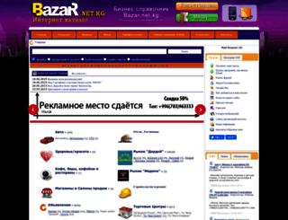bazar.net.kg screenshot
