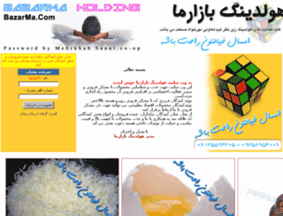 bazarma.com screenshot