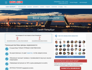 bazavashdom.ru screenshot