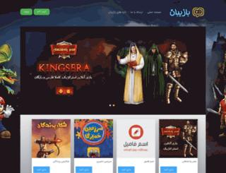baziban.com screenshot