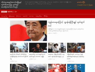 bbcburmese.com screenshot
