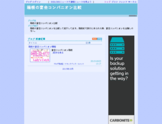 bbgirl.at.webry.info screenshot