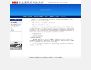 bbs-express.cn screenshot