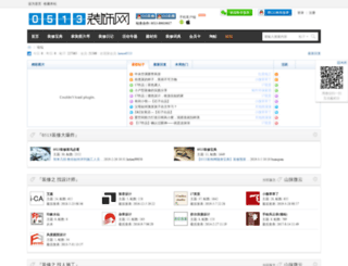 bbs.0513zs.com screenshot