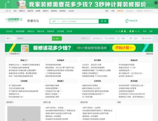 bbs.17house.com screenshot