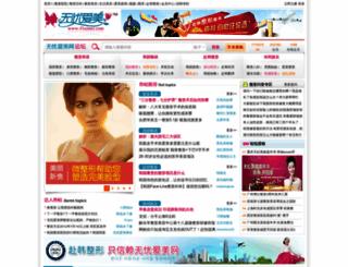 bbs.51aimei.com screenshot