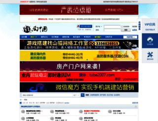 bbs.52jscn.com screenshot