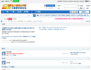 bbs.52samsung.com screenshot