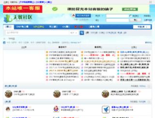 bbs.588wy.com screenshot