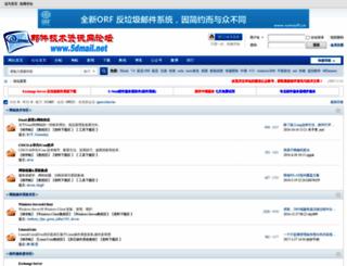 bbs.5dmail.net screenshot