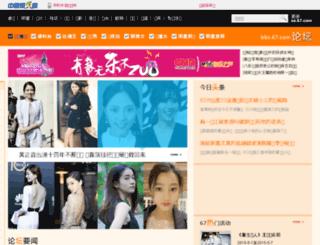 bbs.67.com screenshot