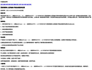 bbs.70jj.com screenshot