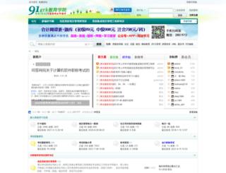 bbs.91grk.com screenshot
